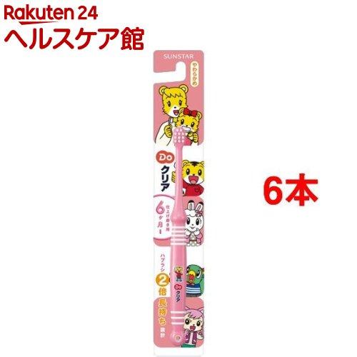 Doクリア こどもハブラシ やわらかめ 5☆好評 仕上げ磨き用 6本セット 並行輸入品
