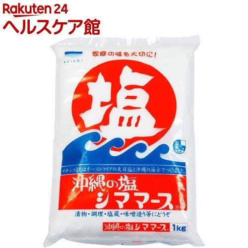 青い海 シママース 沖縄の塩 25%OFF 1kg more30 割引も実施中 spts4