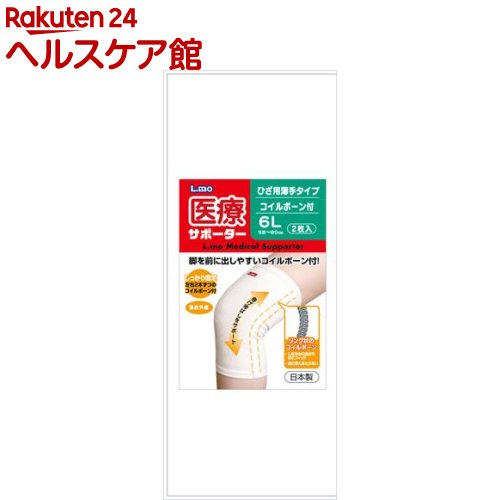 エルモ 医療サポーター 薄手ひざ用ボーン付 6L(2枚入)【エルモ】【送料無料】
