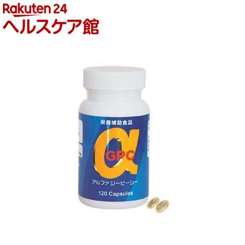 アルファGPC(120カプセル)【日本ファミリーケア】【送料無料】