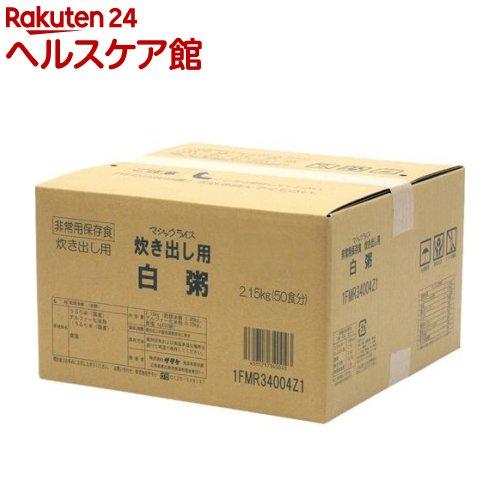 マジックライス 炊き出し用 白粥(2.15kg)【マジックライス】[防災グッズ 非常食]