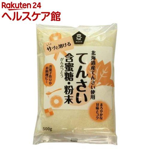 ムソー 迅速な対応で商品をお届け致します 新色追加 北海道産てんさい含蜜糖 粉末 500g