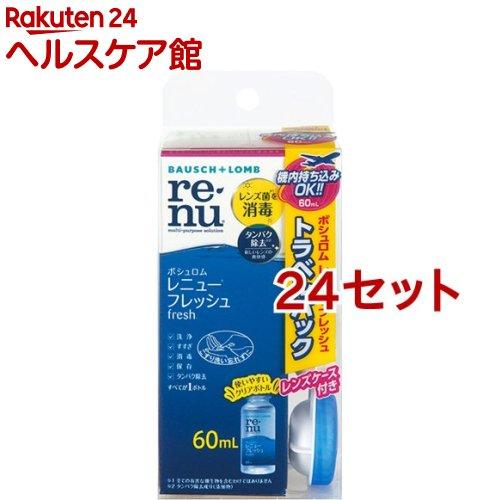 レニュー フレッシュ トラベルパック(60ml*24セット)【RENU(レニュー)】