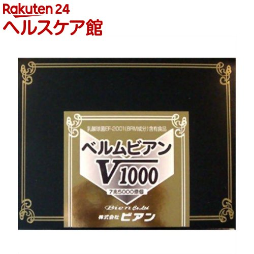 ベルムビアンV1000(2g*50包)【ベルムビアン】【送料無料】