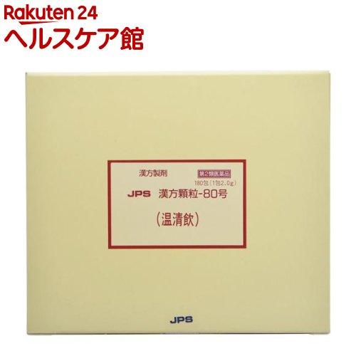 【第2類医薬品】JPS 漢方顆粒-80号 温清飲(180包)【送料無料】