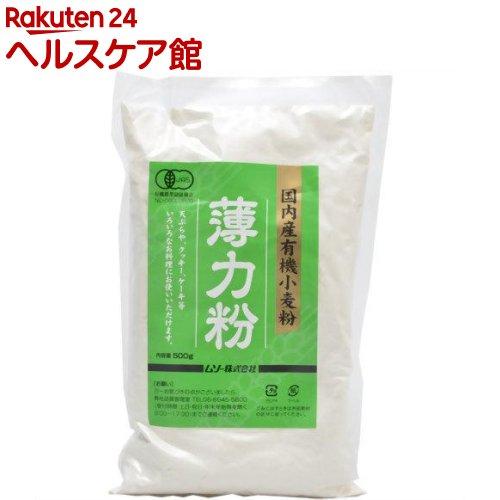ムソー 国内産有機小麦粉 500g 薄力粉 ご予約品 予約販売品