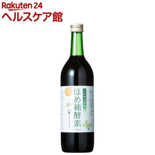 日本豊受自然農 三年熟成 ほめ補酵素(720mL)【日本豊受自然農】【送料無料】
