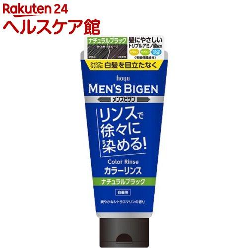 白髪隠し メーカー在庫限り品 メンズビゲン カラーリンス ナチュラルブラック 160g 人気 spts7
