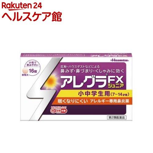 アレグラ アレグラFXジュニア セルフメディケーション税制対象 超美品再入荷品質至上 16錠 最新 第1類医薬品