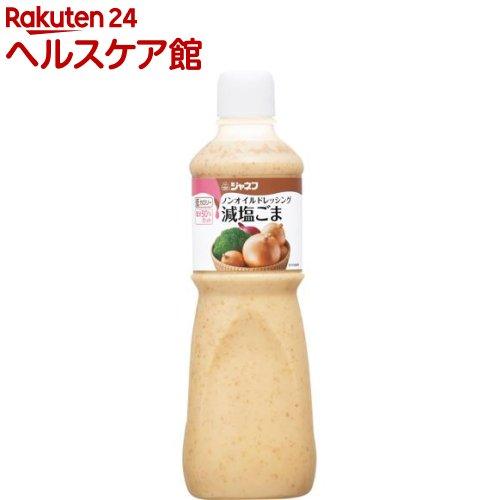 ジャネフ ノンオイルドレッシング 減塩ごま(1L)【more20】【ジャネフ】