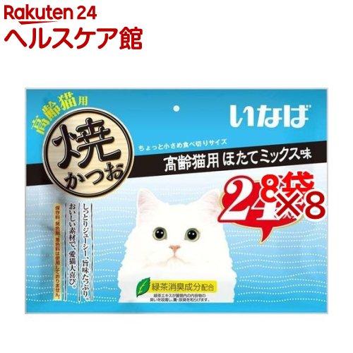 焼かつお 高齢猫用 ほたてミックス味(15g*24本入*8コセット)【送料無料】