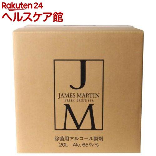 ジェームズマーティン フレッシュサニタイザー 詰替用(20L)【ジェームズマーティン】【送料無料】