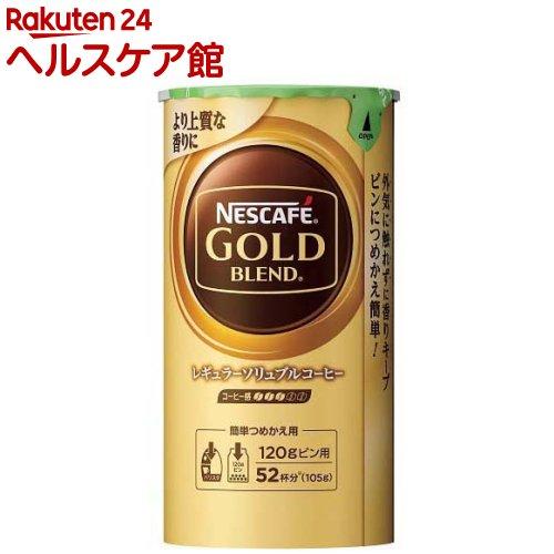コーヒー 配送員設置送料無料 ネスカフェ NESCAFE 105g システムパック 販売期間 限定のお得なタイムセール ゴールドブレンドエコ