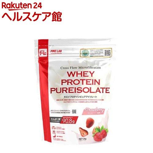 ファインラボ ホエイプロテイン ピュアアイソレート ストロベリー風味(2kg)【ファインラボ】【送料無料】