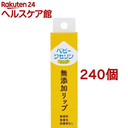 ベビーワセリンリップ(10g*240個セット)【ケンエー】