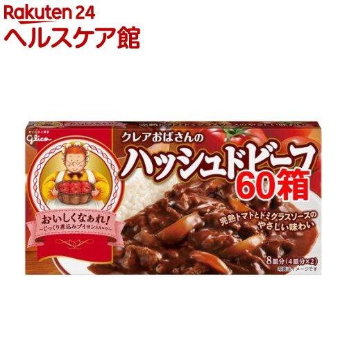 クレアおばさんのハッシュドビーフ 8皿分(140g*60箱セット)【クレアおばさんシリーズ】