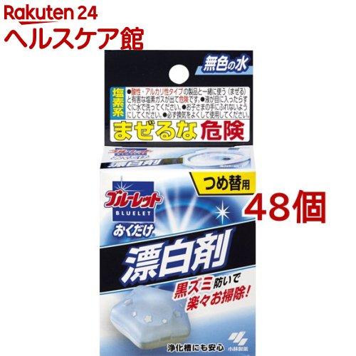 ブルーレット おくだけ 漂白剤 つめ替用(48個セット)【ブルーレット】