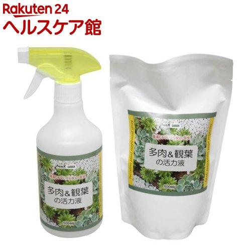 楽天市場 aquax 多肉 観葉の活力液 つめかえ用500ml 専用空ボトル付 1