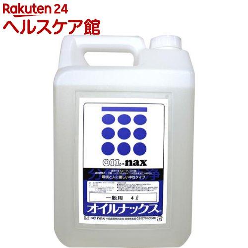 オイルナックス / オイルナックス 一般用 排水コックつき オイルナックス 一般用 排水コックつき(4L)【spts6】【オイルナックス】