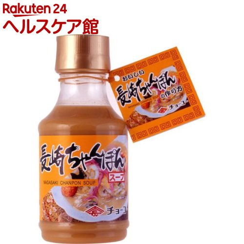 チョーコー醤油 贈り物 長崎ちゃんぽんスープ 200ml 当店限定販売 more30
