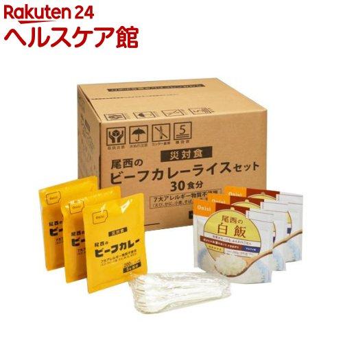 尾西のビーフカレーライスセット(30食入)【尾西のごはん】【送料無料】