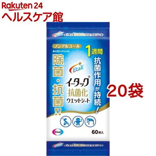 イータック抗菌化ウエットシート(60枚入*20袋セット)【イータック】