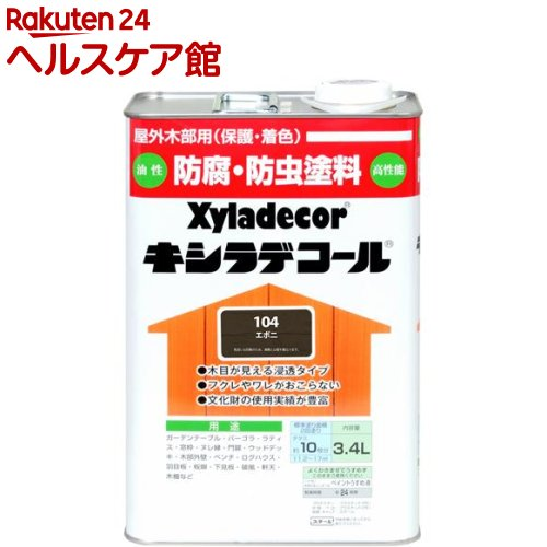 キシラデコール エボニ(3.4L)