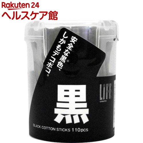 ライフ ブラック綿棒(110本入)【more30】【ライフ】