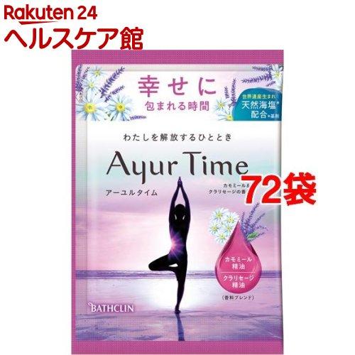 アーユルタイム バスソルト カモミール&クラリセージの香り 分包(40g*72袋セット)【アーユルタイム】