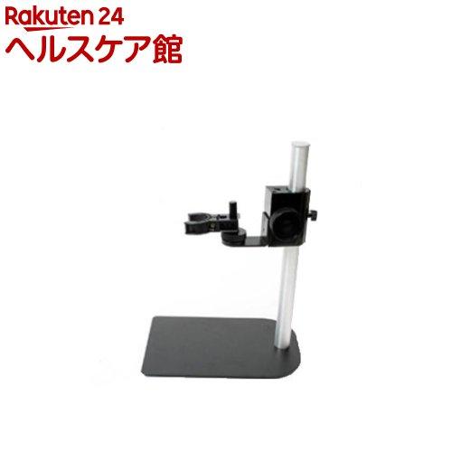 サンコー Dino-Liteシリーズ用マルチアングルスタンド 静電防止モデル DINOMS35BE(1台)【送料無料】