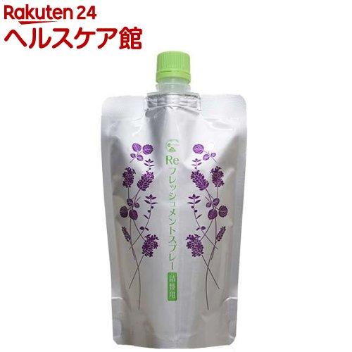 日本豊受自然農 Reフレッシュメントスプレー 詰替用(300ml)【日本豊受自然農】