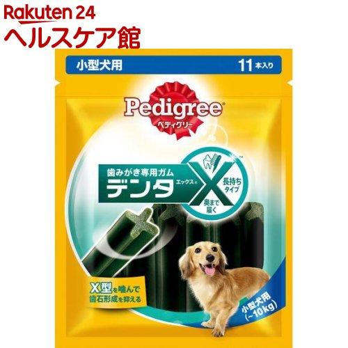 ペディグリー Pedigree デンタエックス 小型犬用 11本入 レギュラー more30 送料無料 即納送料無料