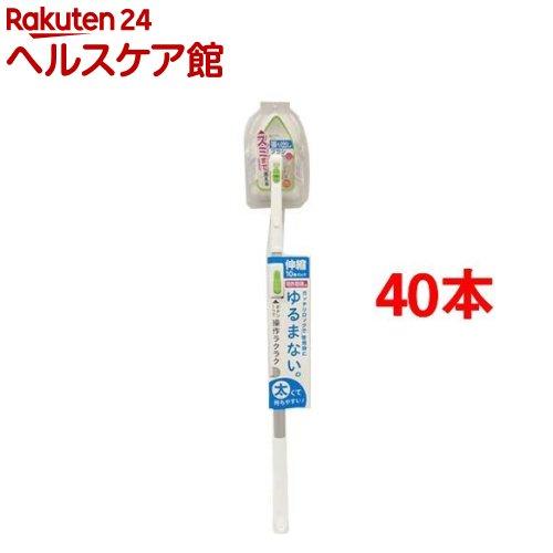 ゆるまないスライド伸縮バスブラシ(40本セット)