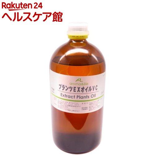 アロマアンドライフ プランツEXオイルVC 業務用(1L)【アロマアンドライフ】