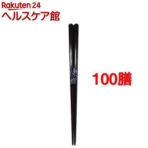 一半天丸箸 23.5cm(100膳セット) 茶