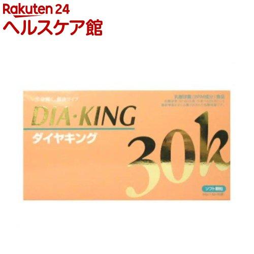 ダイヤキング 30K 乳酸菌(1.8g*30包)【ダイヤキング】【送料無料】