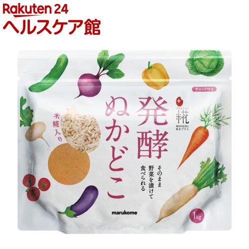 プラス糀 / プラス糀 発酵ぬかどこ 米こうじ入り プラス糀 発酵ぬかどこ 米こうじ入り(1kg)【プラス糀】