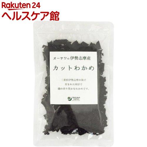 オーサワ 絶品 カットわかめ 20g 高級 伊勢志摩産