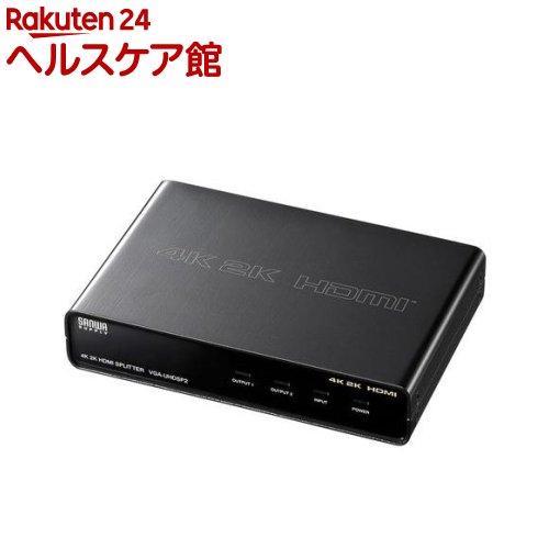 4K2K対応HDMI分配器 2分配 VGA-UHDSP2(1コ入)【送料無料】