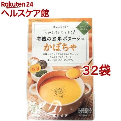 冨貴食研 有機の玄米ポタージュ かぼちゃ(135g*32袋セット)