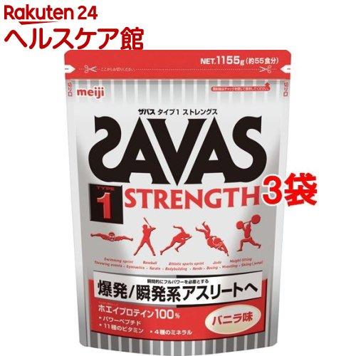 ザバス タイプ1 ストレングス バニラ味(1.155kg(約55食分)*3コセット)【zs11】【ザバス(SAVAS)】