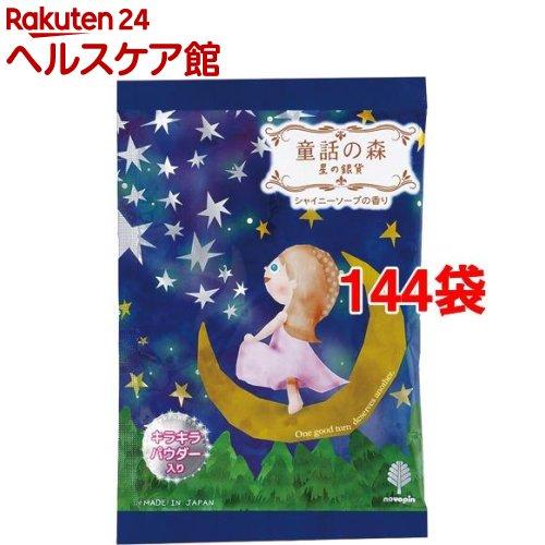 童話の森 星の銀貨(50g*144袋セット)