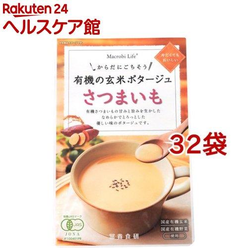 冨貴食研 有機の玄米ポタージュ さつまいも(135g*32袋セット)