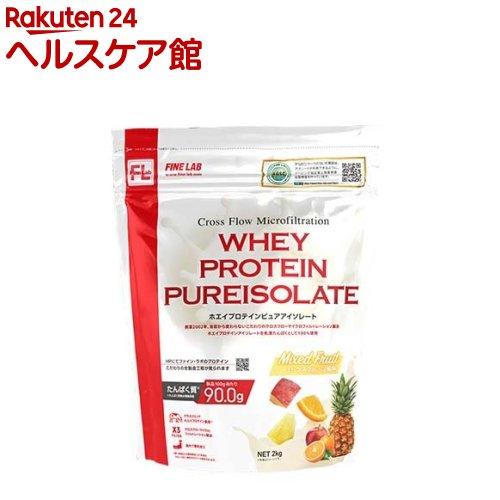 ファインラボ ホエイプロテイン ピュアアイソレート ミックスフルーツ風味(2kg)【ファインラボ】