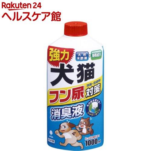 犬猫 フン尿対策 ついに再販開始 1000ml ストアー