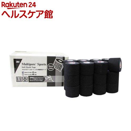 3M テーピング マルチポアスポーツ ソフト ブラック 50mm 252950(24巻)【送料無料】