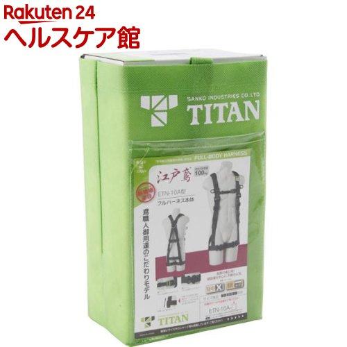 江戸鳶 フルハーネス本体 ETN-10A-S(1個)【タイタン】