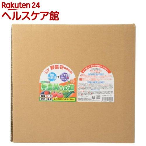 無農薬への道 詰替用(18L)