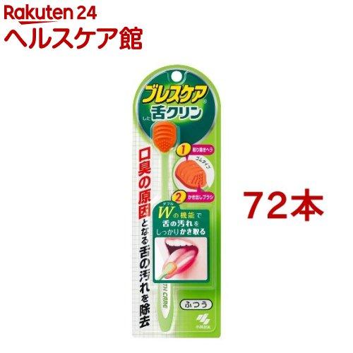 ブレスケア 舌クリン ふつう(72本セット)【ブレスケア】