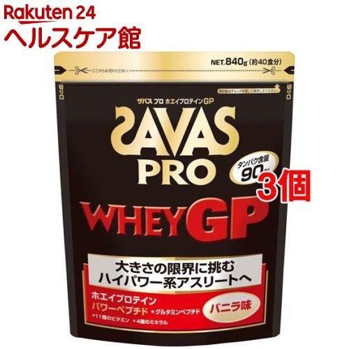 ザバス プロ ホエイプロテインGP バニラ味(840g(約40食分)*3コセット)【ザバス(SAVAS)】